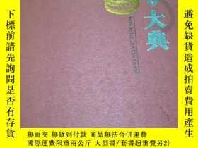 二手書博民逛書店罕見閩西客家大典Y27852 曾耀東等人主編 海風出版社 出版2