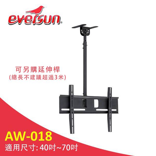 Eversun AW-018/40-70吋 懸吊式掛架