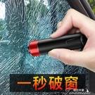 安全錘-汽車安全錘車用多功能破窗器逃生救生錘撞針一秒玻璃擊碎破窗神器 提拉米蘇