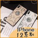 (附掛繩) 蘋果 iPhone 12 Pro max 12 mini i12Pro 全包邊防摔殼 指環奢華款 背板硬殼 時尚水鑽 個性
