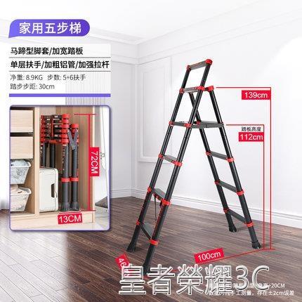 伸縮梯 家用梯子折疊人字梯室內多功能五步梯加厚鋁合金伸縮梯升降小樓梯YTL 年終鉅惠
