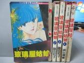 【書寶二手書T2/漫畫書_NSB】玻璃屋姑娘_1~5集合售_藤田和子