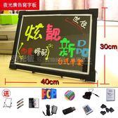 熒光板30 40夜光廣告寫字板LED發光板手寫黑板小熒光板櫃台式【快速出貨】JY