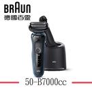 【BRAUN 德國百靈】新5系列免拆快洗電鬍刀 50-B7000cc