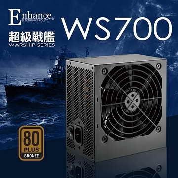全新 ENHANCE WS700 電源供應器