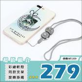 蘋果 IPhone7 I6S I6 4.7吋 Plus 5.5吋 手機殼 軟殼 指環支架 手機掛繩 彩繪三件套組