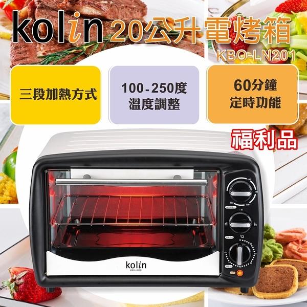 (福利品)【歌林】20公升電烤箱/可調溫定時/上下火KBO-LN201 保固免運