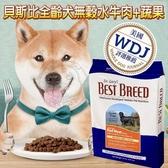 【🐱🐶培菓寵物48H出貨🐰🐹】美國Best breed貝斯比》全齡犬無穀水牛肉+蔬果配方-1.8kg