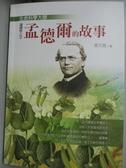 【書寶二手書T1/傳記_OSM】生命科學大師-遺傳學之父孟德爾的故事_張文亮