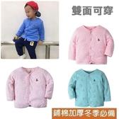 加厚寶寶外套 雙面可穿舖棉夾克 童裝 LZ14101 好娃娃