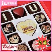 巧克力 我愛你生日快樂巧克力禮盒(免運生日蛋糕照片相片紀念日客製化禮物餅乾聖耶誕節)