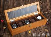 首飾盒收納盒雅式歐式復古木質天窗手錶盒子五格裝手錶展示盒收藏收納盒首飾盒YXS  潮流衣舍