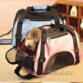 狗狗背包外出包寵物包外出便攜包狗包貓箱旅行包狗箱外出攜帶提包MBS「時尚彩虹屋」