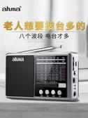 老年收音機老人充電式新款便攜式半導體全波段廣播調頻 【快速出貨】