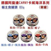 ◆MIX米克斯◆【德國 阿曼達 】CARNY卡妮 海洋系列貓主食罐頭 80g (單罐)