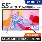 分期零利率 送桌上安裝 三星 QA55Q60T 4K HDR QLED液晶電視 Q60T / AIRPLAY / 量子點