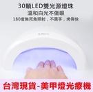 現貨 美甲工具48W美甲燈光療機智能感應LED指甲烘幹機光療燈『潮流世家』