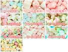【吉嘉量販網】五彩系列棉花糖(多種造型) 每包1公斤175元[#1]