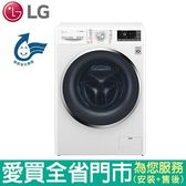 LG10.5KG滾筒洗衣機(蒸洗脫)WD-S105CW含配送到府+標準安裝【愛買】