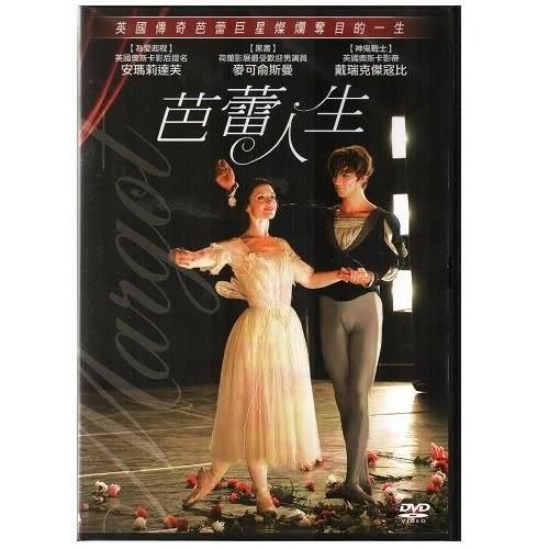 芭蕾人生 DVD (購潮8)