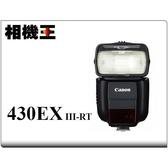 ★相機王★Canon SpeedLite 430EX III-RT 閃光燈〔第三代〕平行輸入