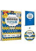 通過新韓檢TOPIKⅡ(銷售第一‧獨家附贈必考字彙冊 實戰聽力MP3 專業韓語老