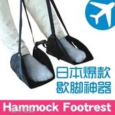 旅行便攜足踏長途腳踏舒適雙腳飛機坐火車歇腳墊放腳睡覺吊床神器 交換禮物