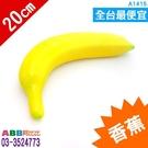 A1415_假香蕉_20cm#假蔬菜假水果假食物假錢假鈔仿真道具食物模型