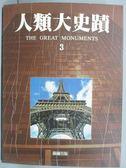 【書寶二手書T8/歷史_QYC】人類大史蹟(3)_2001年
