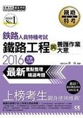 2015全新改版:鐵路工程與養護作業大意(佐級適用)