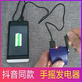 現貨-應急手搖充電器手機大功率隨身手動充電器手搖發電萬能手動發電機 新品促銷
