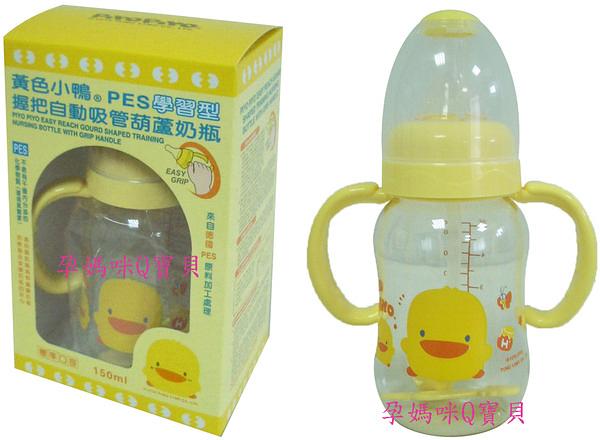 黃色小鴨握把自動吸管PES標準口徑葫蘆奶瓶~150ML-83470