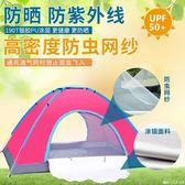 戶外帳篷2秒全自動速開 2人3-4人露營野營雙人野外免搭建沙灘套裝  糖糖日系森女屋