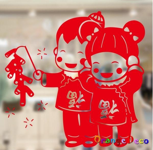壁貼【橘果設計】新年送福娃娃 DIY組合壁貼 牆貼 壁紙 室內設計 裝潢 無痕壁貼 佈置