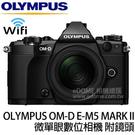 OLYMPUS OM-D E-M5 Ma...