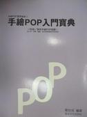 【書寶二手書T1/廣告_QEC】手繪POP入門寶典_鄭從成