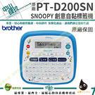 Brother PT-D200SN SNOOPY 史努比護貝標籤機【促銷】