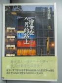 【書寶二手書T6/文學_HEA】捨棄在八月的路上_王薀潔, 伊藤