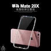 防摔殼 華為 Mate 20X *7.2吋 手機殼 空壓殼 透明 軟殼 保護殼 氣墊 保護套 手機套 氣囊套