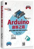 Arduino 創客之路