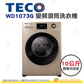 含拆箱定位+舊機回收 東元 TECO WD1073G 變頻 滾筒 洗衣機 10kg 公司貨 不鏽鋼內槽 15種洗衣行程