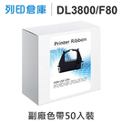 相容色帶 Fujitsu DL3800 / F80 超值50入黑色 副廠色帶/適用 DL3850+/DL3750+/DL3800 Pro/DL3700 Pro/DL9600/DL9400/DL9300