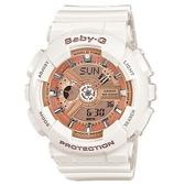 【CASIO】BABY-G街頭率性風格腕錶-白x玫瑰金(BA-110-7A1)