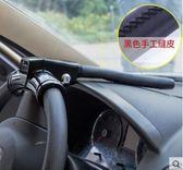 方向盤鎖汽車鎖防盜鎖具小車車頭鎖報警防身t型車把鎖多功能 法布蕾輕時尚igo