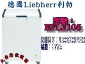德國利勃(LIEBHERR)上掀冰櫃/2尺8冷凍櫃/193L冰淇淋冰櫃/冰櫃/大金餐飲設備