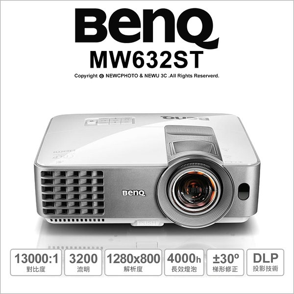 贈高級HDMI★24期免運★加價送布幕 BenQ MW632ST 短焦1.5米100吋【薪創數位】