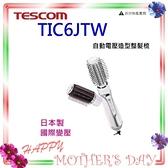 母親節特惠 TESCOM MIJ自動電壓椿油造型整髮梳 TIC6J TIC6JTW 整髮器 國際電壓 負離子 吹風機