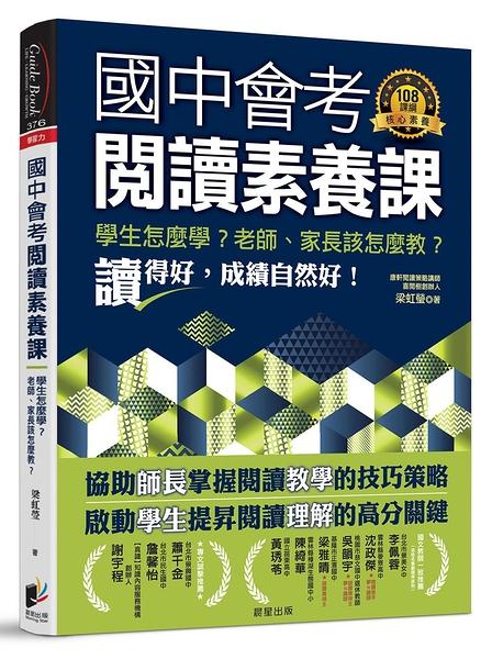 國中會考閱讀素養課:學生怎麼學?老師、家長該怎麼教?