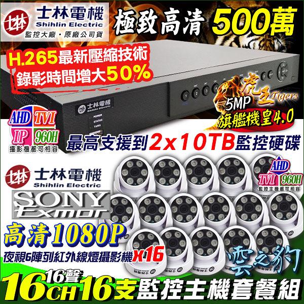 監視器攝影機 KINGNET 士林電機 1080P 16路DVR套餐+16支1080P 6陣列紅外線室內攝影機 AHD/IPCAM