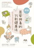 (二手書)居家排毒的35則健康法:讓你變健康、好運氣、實現願望